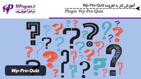 آموزش کار با افزونه Wp-Pro-Quiz