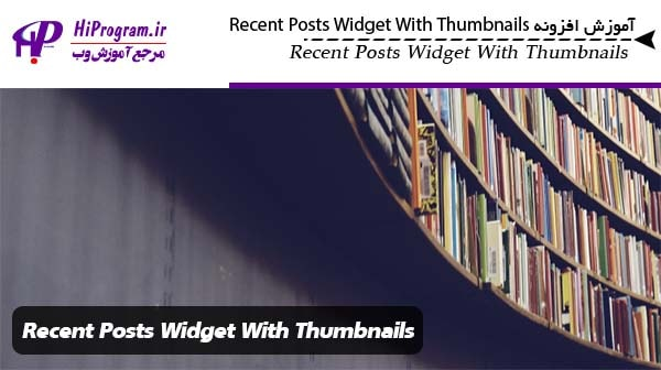 آموزش افزونه Recent posts widget with thumbnails