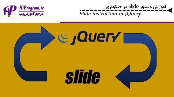 آموزش دستور Slide در جیکوئری