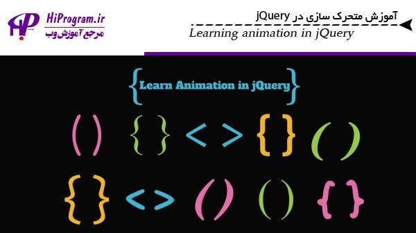 آموزش متحرک سازی در jQuery