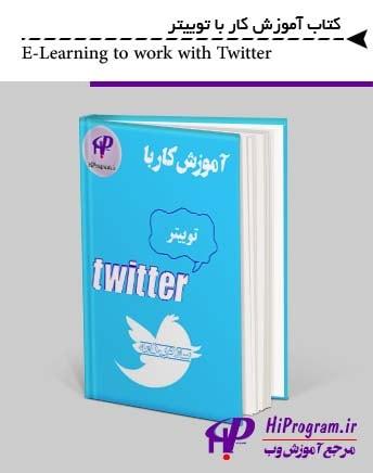 کتاب آموزش کار با توییتر