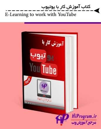 کتاب آموزش کار با یوتیوب