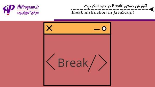 آموزش دستور Break در جاوااسکریپت