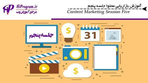 آموزش بازاریابی محتوا جلسه پنجم