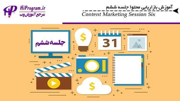 آموزش بازاریابی محتوا جلسه ششم