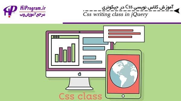 آموزش کلاس نویسی Css در جیکوئری
