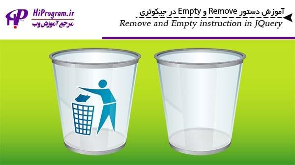 آموزش دستور Remove و Empty در جیکوئری