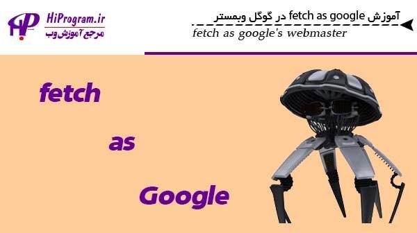آموزش fetch as google در گوگل وبمستر
