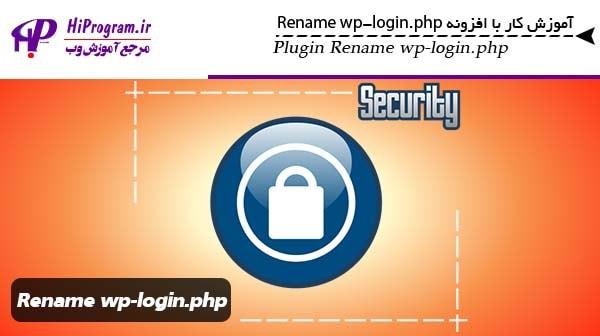 آموزش افزونه Rename wp-login.php