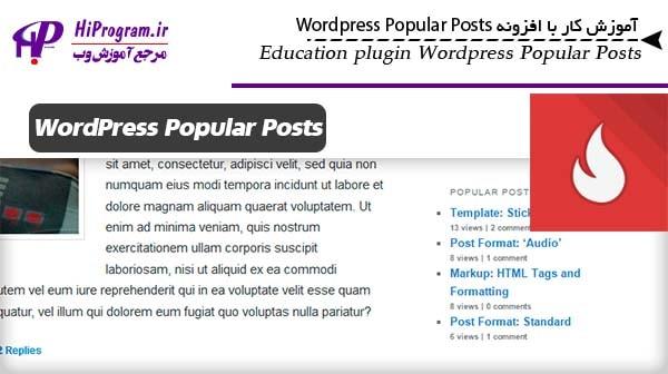 آموزش کار با افزونه WordPress popular Posts