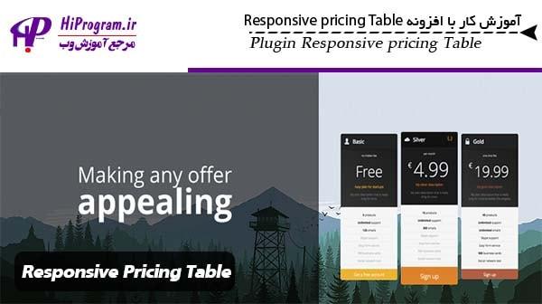 آموزش کار با افزونه Responsive Pricing Table