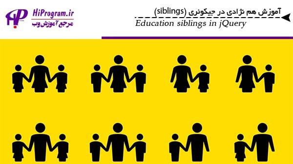 آموزش هم نژادی در جیکوئری (siblings)
