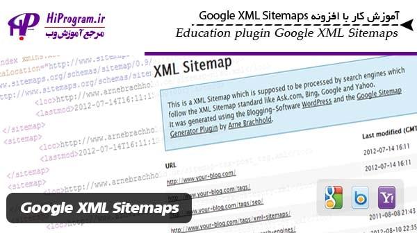 آموزش کار با افزونه Google XML Sitemaps