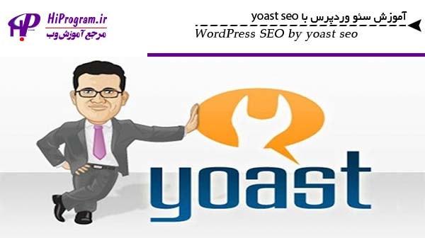 آموزش سئو وردپرس با yoast seo