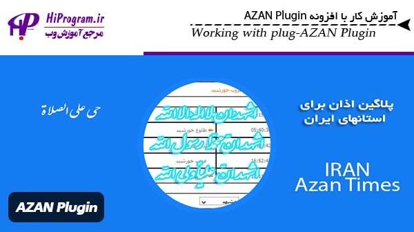 آموزش کار با افزونه AZAN Plugin