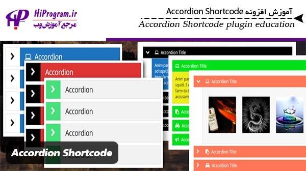 آموزش افزونه Accordion Shortcode