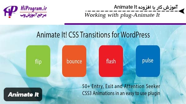 آموزش کار با افزونه Animate It