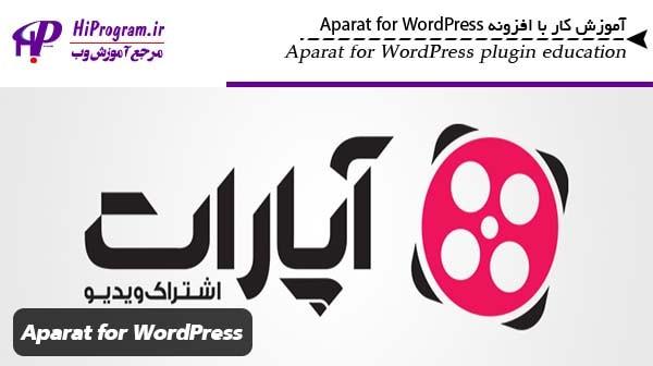 آموزش کار با افزونه Aparat for WordPress