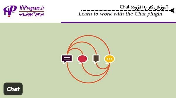 آموزش کار با افزونه Chat