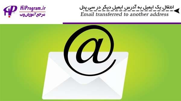 انتقال یک ایمیل به آدرس ایمیل دیگر در سی پنل