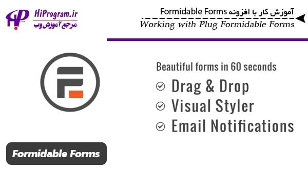 آموزش کار با افزونه Formidable Forms