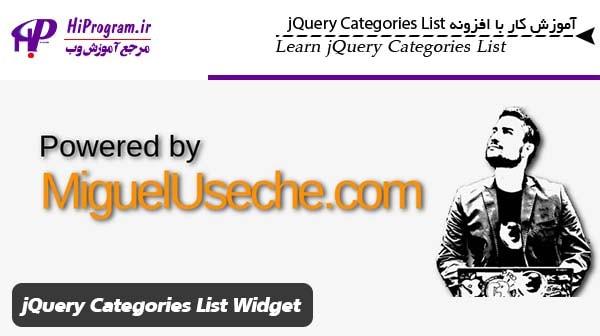 آموزش کار با افزونه jQuery Categories List