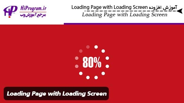 آموزش افزونه Loading Page with Loading Screen