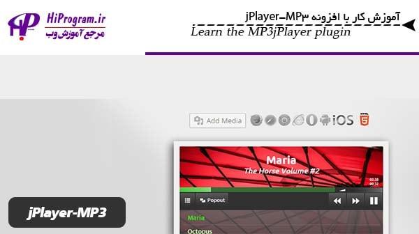 آموزش کار با افزونه MP3-jPlayer