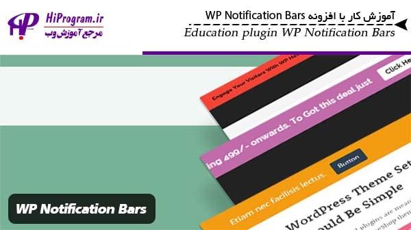 آموزش کار با افزونه WP Notification Bars
