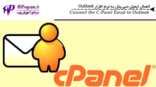 اتصال ایمیل سی پنل به نرم افزار outlook