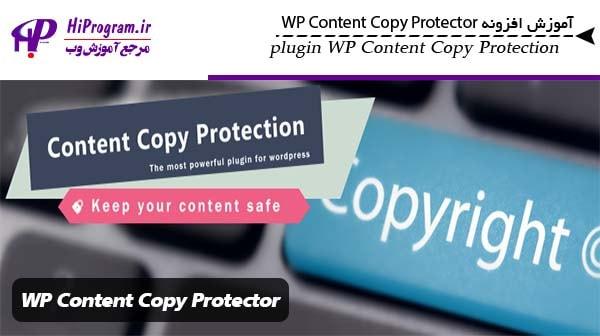 آموزش افزونه WP Content Copy Protector