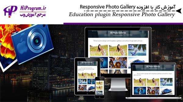 آموزش کار با افزونه Responsive Photo Gallery