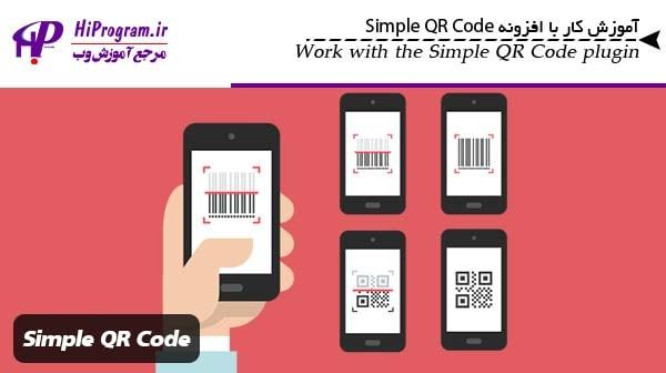 آموزش کار با افزونه Simple QR Code