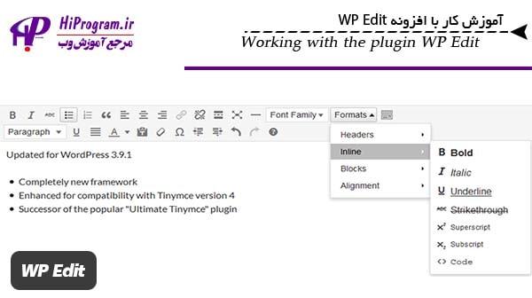 آموزش کار با افزونه WP Edit