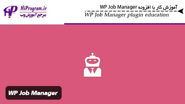 آموزش افزونه WP Job Manager