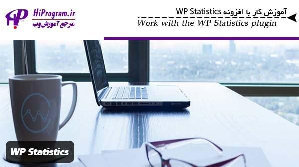 آموزش کار با افزونه WP Statistics