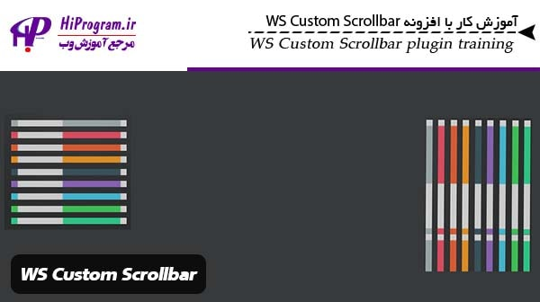 آموزش کار با افزونه WS Custom Scrollbar