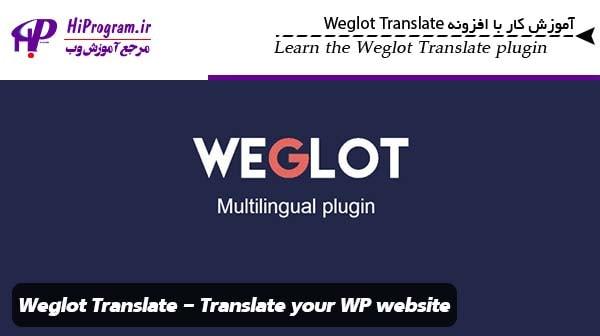 آموزش کار با افزونه Weglot Translate