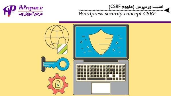 امنیت وردپرس (مفهوم csrf)