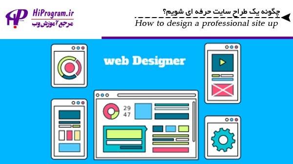 چگونه یک طراح سایت حرفه ای شویم؟