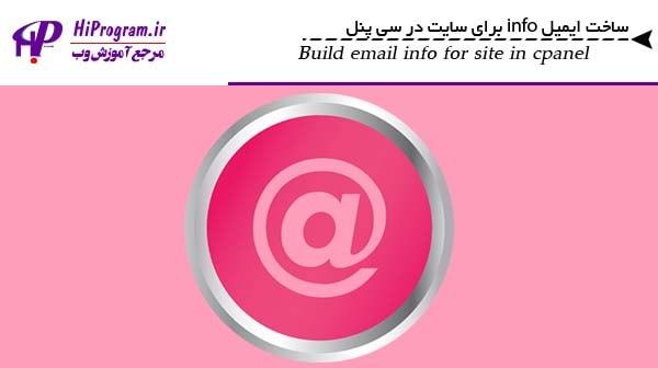 ساخت ایمیل info برای سایت در سی پنل