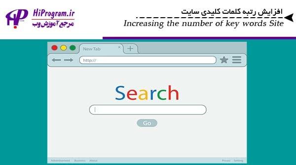 افزایش رتبه ی کلمات کلیدی سایت