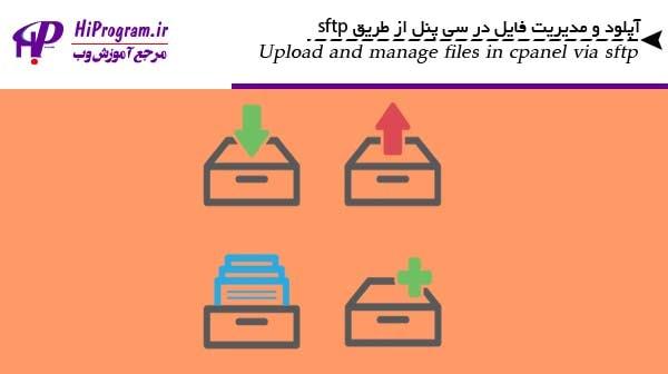 آپلود و مدیریت فایل در سی پنل از طریق sftp