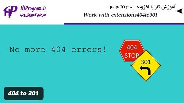 آموزش کار با افزونه 404to301