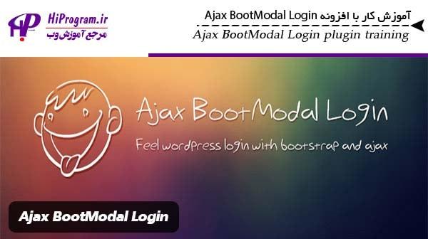 آموزش کار با افزونه Ajax BootModal Login
