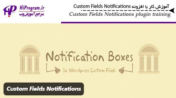 آموزش کار با افزونه Custom Fields Notifications
