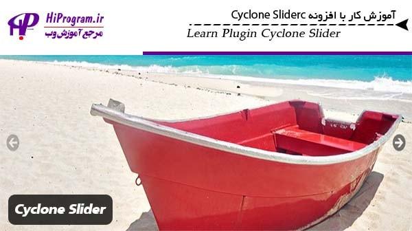 آموزش کار با افزونه Cyclone Slider
