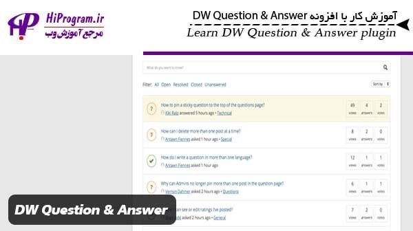 آموزش کار با افزونه DW Question & Answer