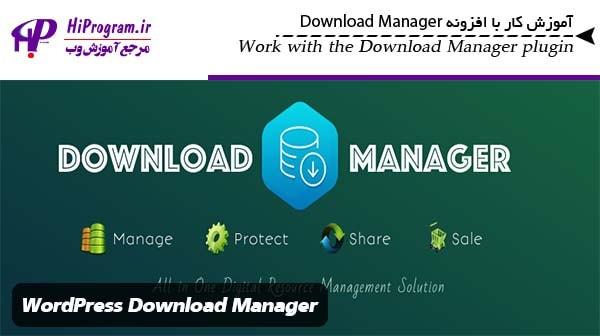 آموزش کار با افزونه Download Manager
