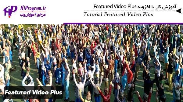 آموزش کار با افزونه Featured Video Plus